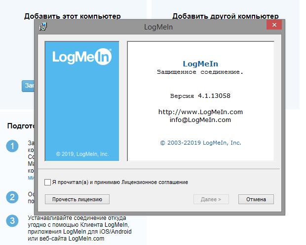 LogMeIn_Fail.png